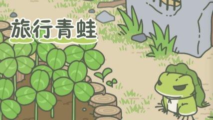 旅行青蛙(中文版)