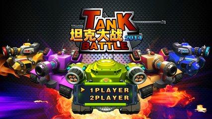 坦克大战2014
