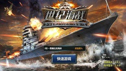 世纪海战-军迷必玩