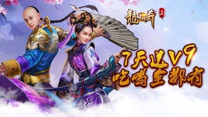 龙珠传奇-送V9
