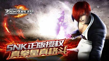 拳皇97OL-两周年庆