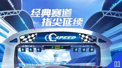QQ飞车-敦煌启程
