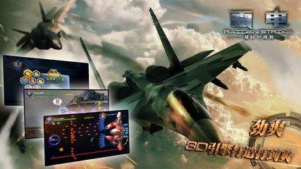雷电:超时空战机