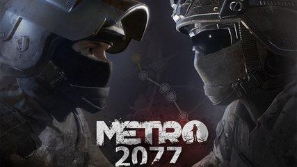地铁2077:最后的对峙