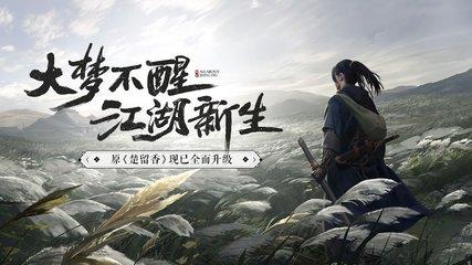 一梦江湖(楚留香)