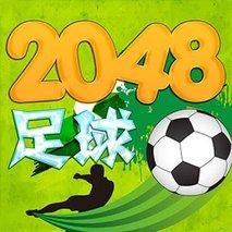 2048足球