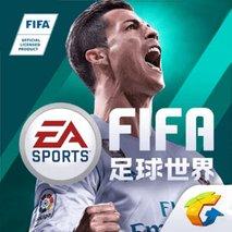 FIFA足球世界-送C罗