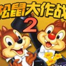 松鼠大作战2
